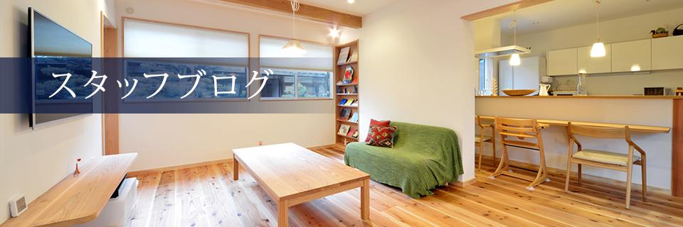 注文住宅の新築・一戸建てならおまかせを!島根県の工務店、ひだまりホーム(松崎建築)のスタッフブログ